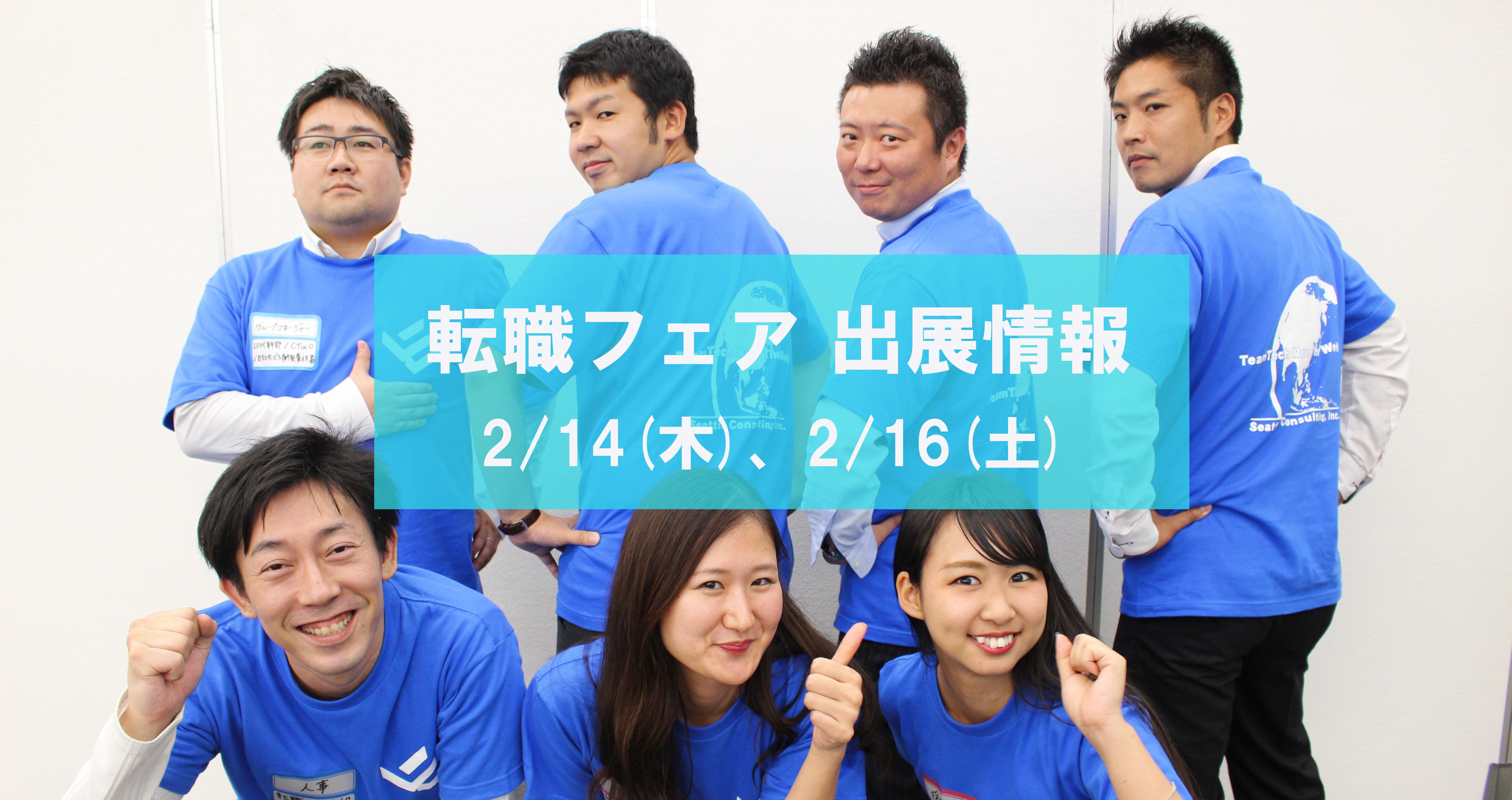 【2月14日 / 16日】doda転職フェアに出展します!会いに来てください!!